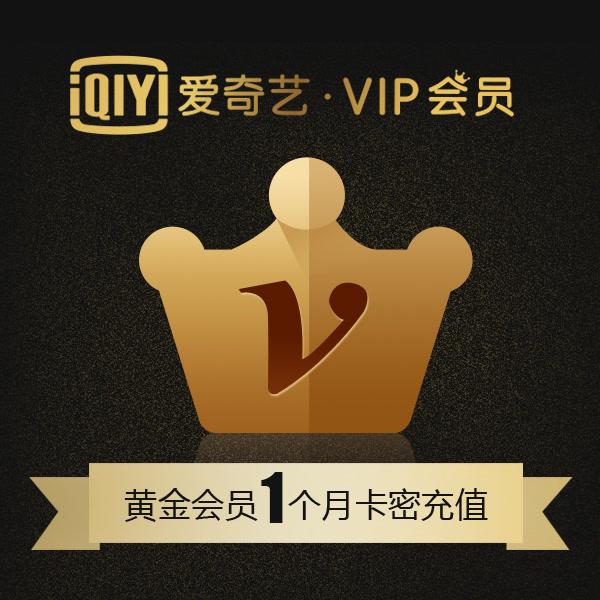 (电子卡密)爱奇艺VIP黄金套餐月卡请于21.12.31前激活