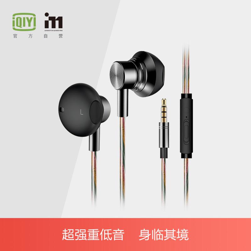 爱奇艺i71定制耳机震撼4D音效重低音高保真手机通用带麦QY-011
